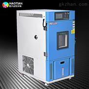 SME-80PF-高低温交变湿热实验箱现货 样品测试设备