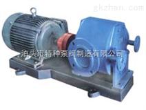 铸钢保温沥青泵/YHB齿轮油泵