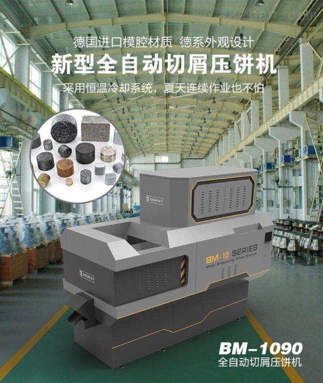 高密度铝屑压饼机具体产量