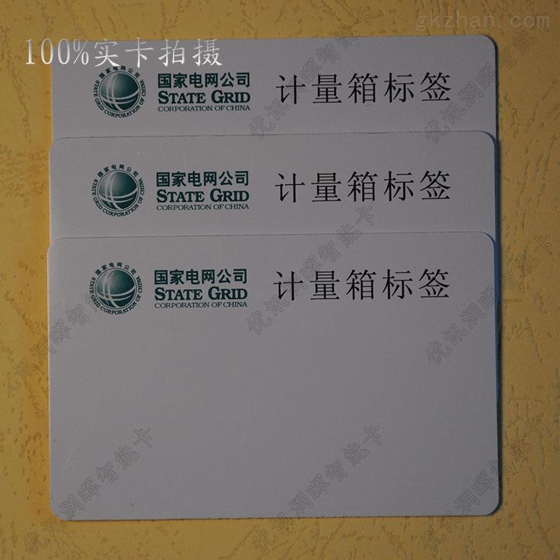 電網計量箱RFID電子標牌、RFID電表箱標簽
