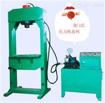 龙门式液压压力机