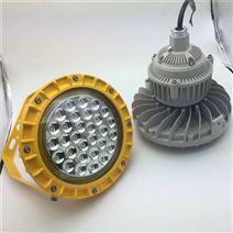 固定LED防爆燈 吸頂式50w防爆平臺燈