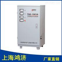 供应上海鸿济TNS-30KVA三相交流稳压器