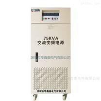 三进单出75KVA变频电源|75KW变频稳压电源