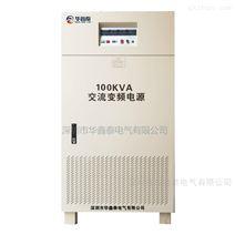 单相100KVA变频电源|100KW变频稳压电源