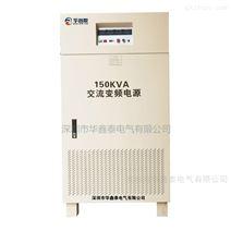 单相150KVA变频电源|150KW变频稳压电源