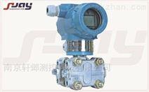 SUAY3051工业差压变送器