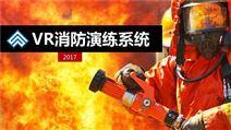 VR消防,VR消防模擬