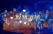乐鸟智慧消防厂家分类,十大消防物联网公司