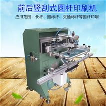 玻璃管丝印机注射器管滚印机软管丝网印刷机