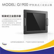 捷尼亚19寸工业显示器嵌入式触摸屏G系列