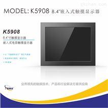 捷尼亚K59系列工业显示器8寸-19寸可选