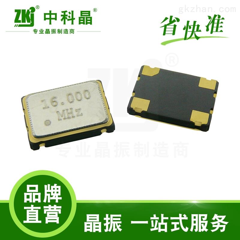 有源贴片7050晶体振荡器16.00MHz Osc