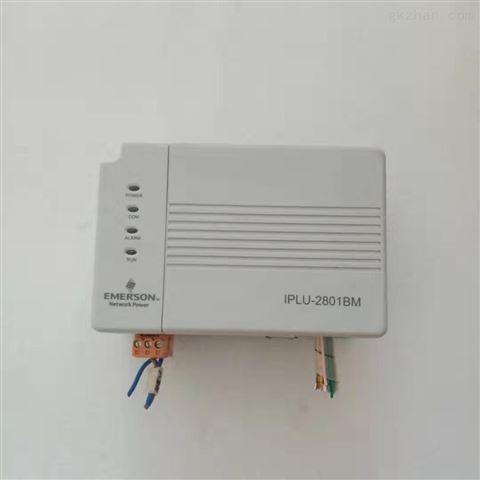 艾默生IPLU-2801BM采集器