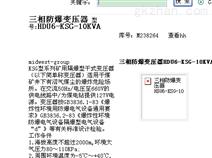 三相防爆变压器 型号:HDU6-KSG-10KVA