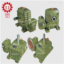 WP系列两段蝸輪減速器 WPES蜗轮蜗杆減速機