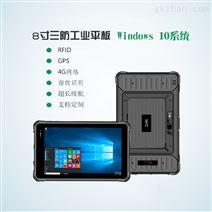 8寸windows工业手持平板 整机IP67级防护