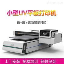 成都Uv平板打印机厂家 小型圆柱体彩印机
