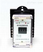 HBLDL-1201/D静态零序过电流继电器