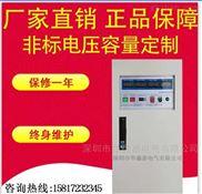 供应单进单出3KVA变频电源 3KW变频稳压电源