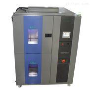 TSD-480F-2P冷热冲击试验箱 温度冲击柜