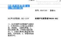 防爆声光报警器 型号:TW699-BBJ