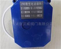 CWX-60P微型电动球阀