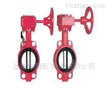 上海良工中线型对夹消防专用信号蝶阀