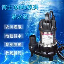 220V台湾博士多手提式污水潜水泵