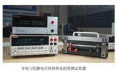 HCTJ导电与防静电材料体积电阻测试仪