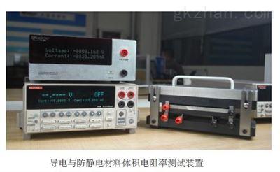 HCTJ導電與防靜電材料體積電阻測試儀