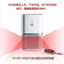 YX-007-NK录音屏蔽系统,厂家直销