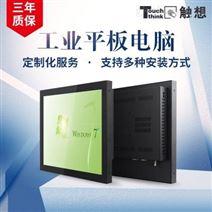 触想12寸工业平板电脑  生产厂家直销