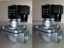 厂家供应直角式电磁脉冲阀 工业除尘器脉冲电磁阀