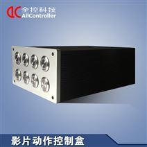 动作控制盒影院中控仿真电动平台操作面板盒