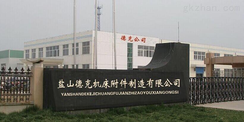 盐山德克机床附件制造有限公司