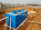 每天20吨地埋式污水处理设备设施