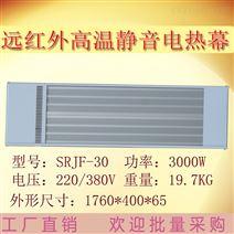 车间加热采暖器九源远红外取暖器SRJF-30