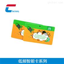 RFID卡廠家定制低頻智能卡
