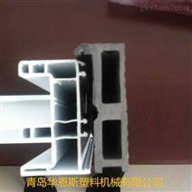 PVC木塑门窗附框生产线 附框设备