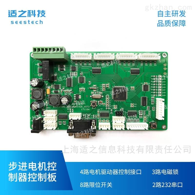 自动售货机步进电机控制器控制板主控板