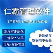 云端储存-仁霸管理软件订单管理记账对账软件
