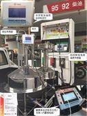 本質安全加油機全自動檢定裝置