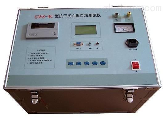 GWS-4C型抗干扰全自动介损测量仪