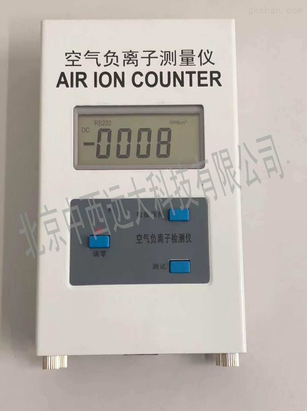 空气负离子检测仪 型号:SO011-COM-3500E