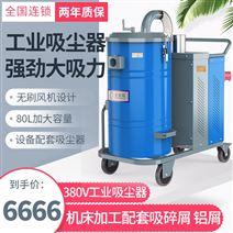 英格玛设备配套专用大功率380V工业吸尘器