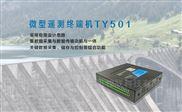 微型遥测终端 全网通水利RTU 多供电模式RTU