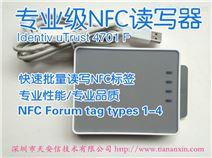 原裝進口identiv utrust 4701 f 專業NFC