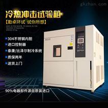 东莞厂家直销木质品冷热冲击试验箱热循环机