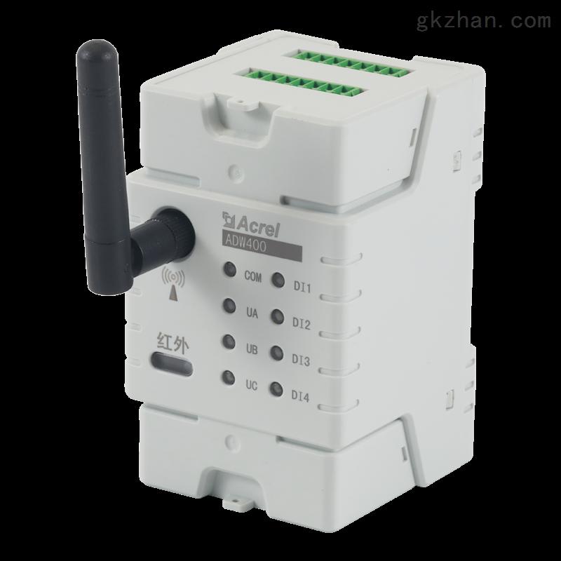 无线通讯计量仪表 安科瑞 ADW400-D10-4S